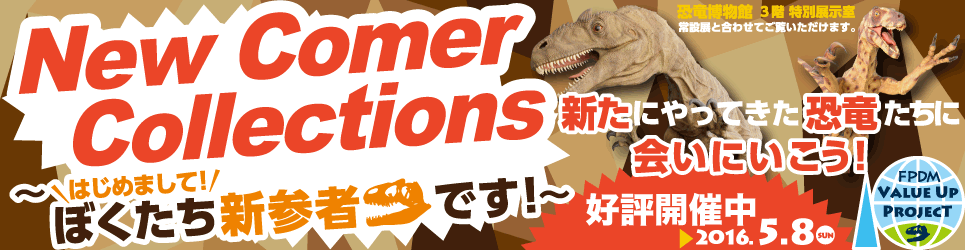 FPDM: 2015新着標本展「Newcomer Collections ~ はじめまして!ぼくたち新参者です!~」